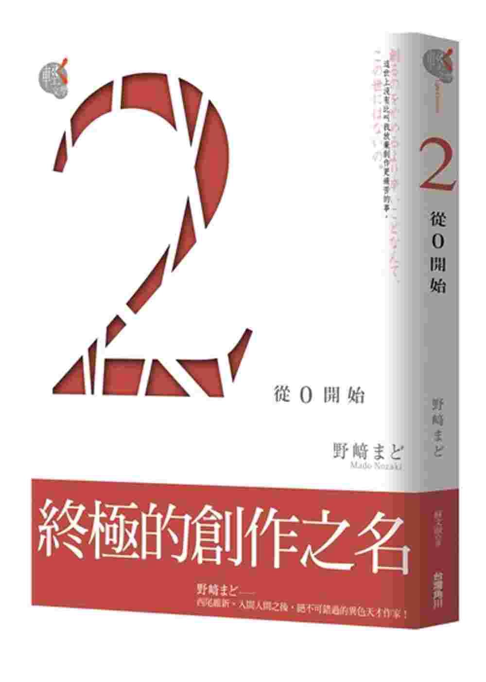 2 (從0開始)01