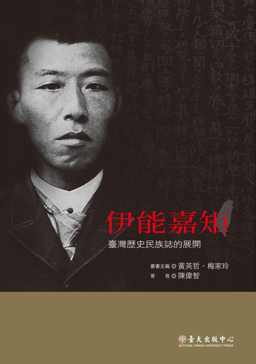 伊能嘉矩:臺灣歷史民族誌的展開