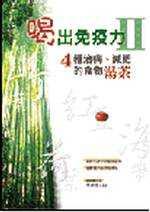 喝出免疫力II-4種治病、減肥的食物湯茶