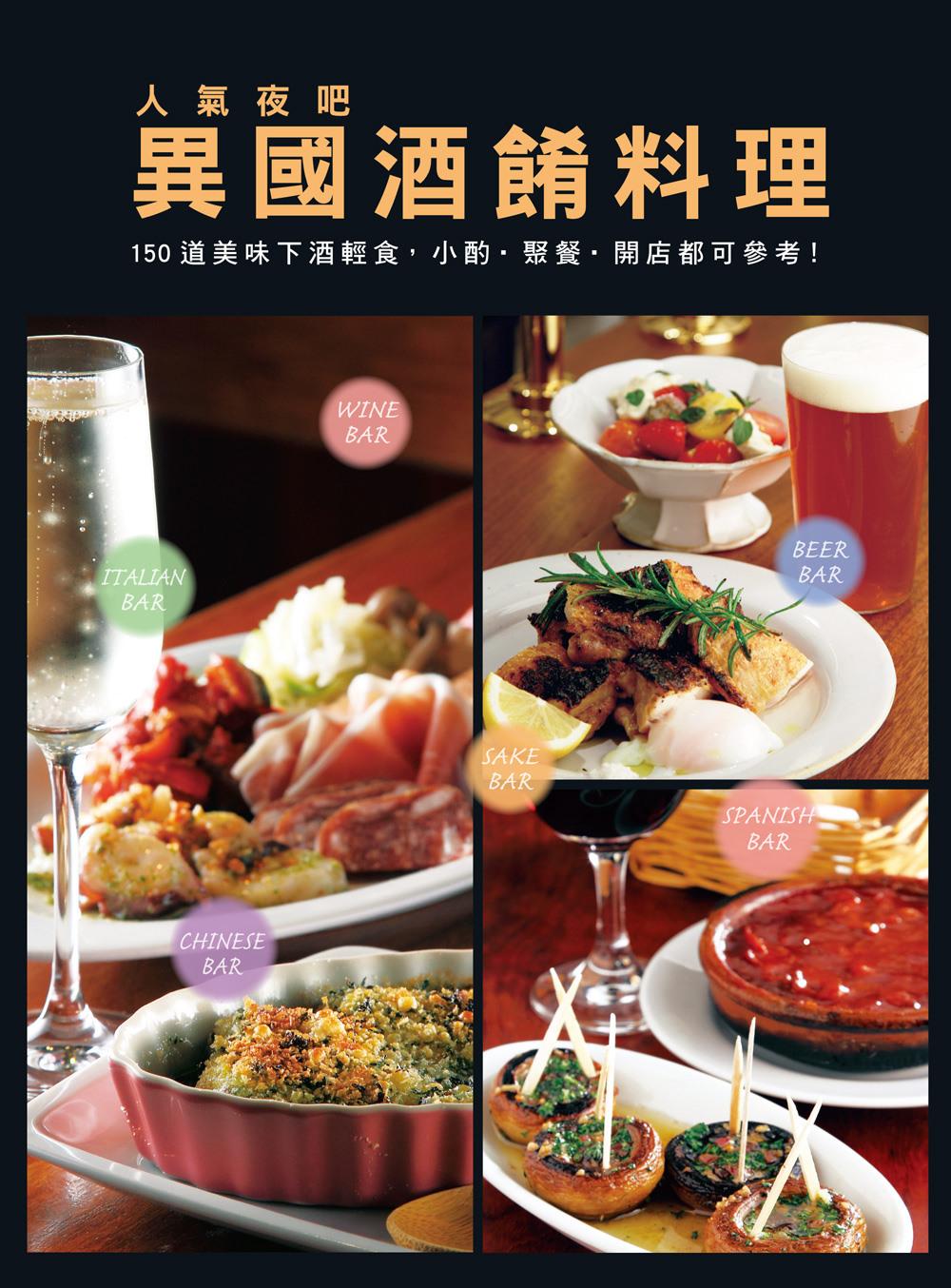 人氣夜吧 異國酒餚料理:150道美味下酒輕食,小酌.聚餐.開店都可參考!