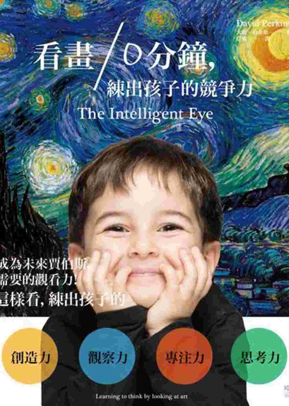 看畫10分鐘,練出孩子的競爭力:這樣看,練出孩子的創造力、觀察力、專注力、思考力