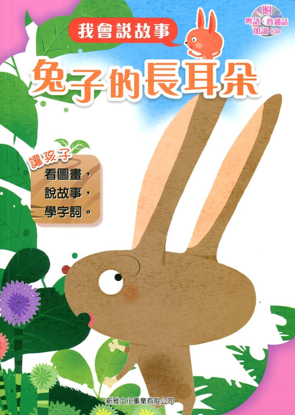 兔子的長耳朵(附光碟)