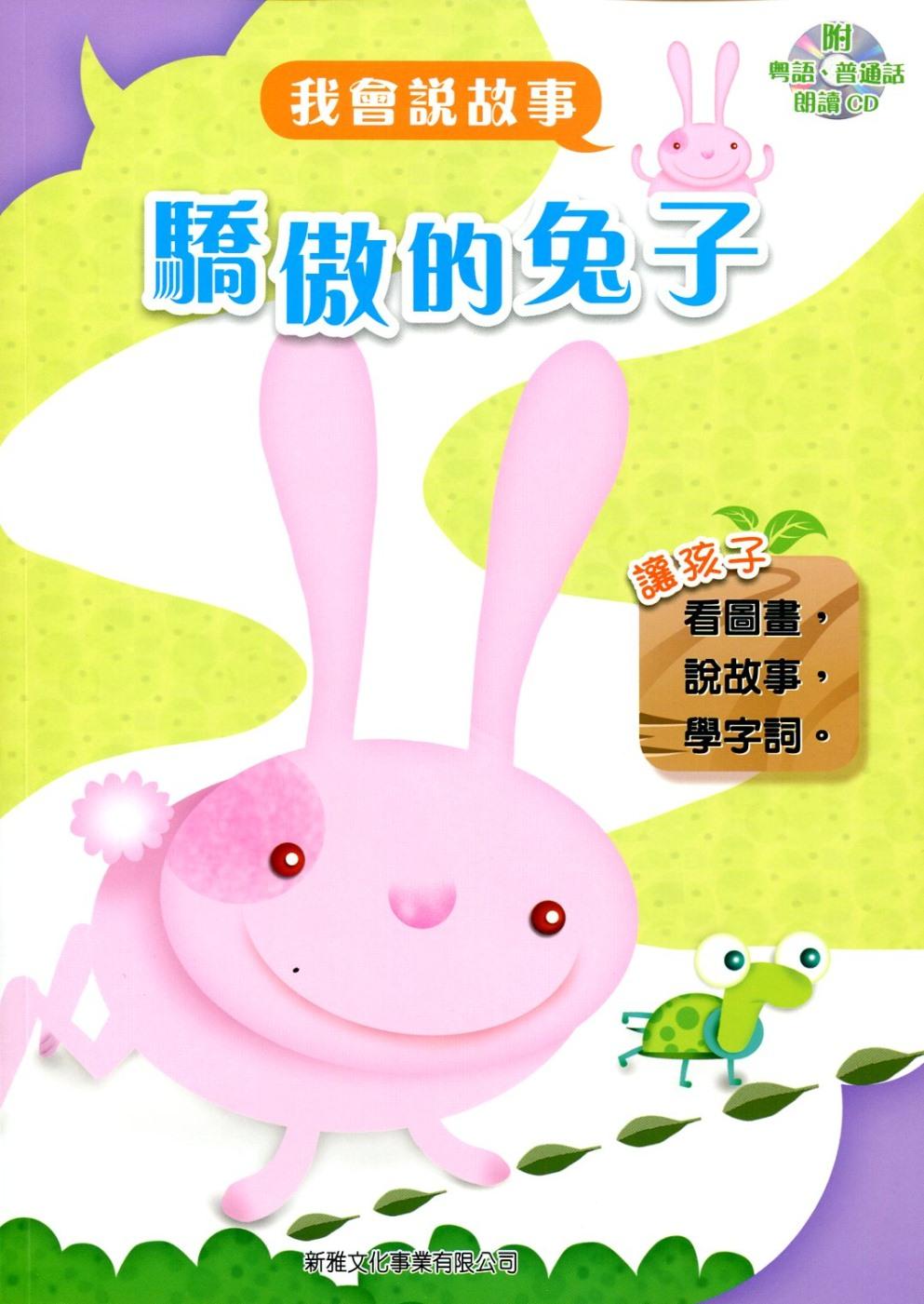 驕傲的兔子(附光碟)