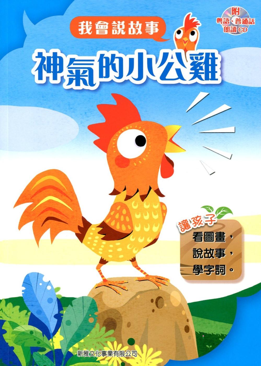 神氣的小公雞(附光碟)