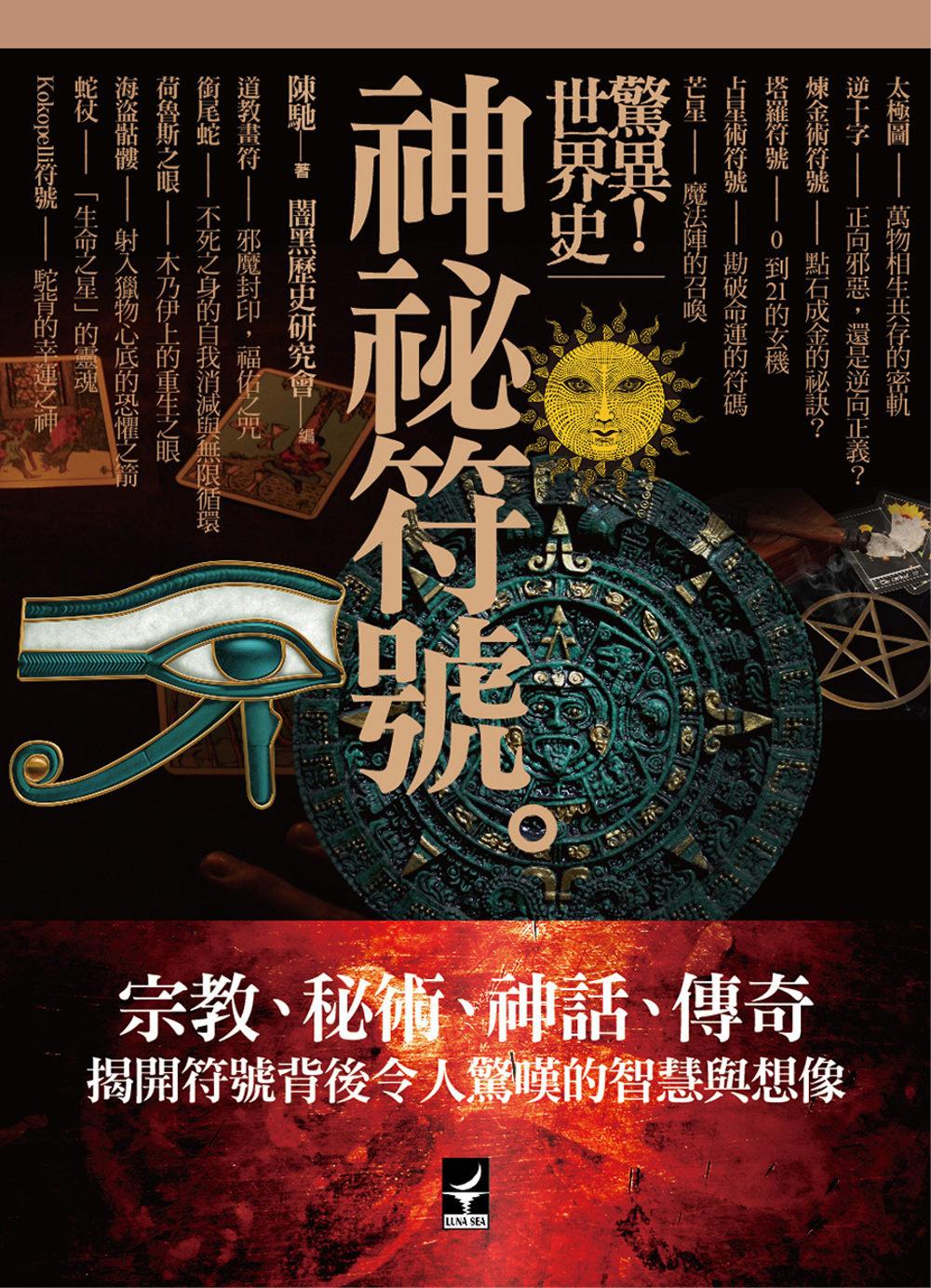 驚異!世界史:神祕符號