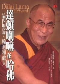 達賴喇嘛在哈佛:論四聖諦、輪迴和敵人