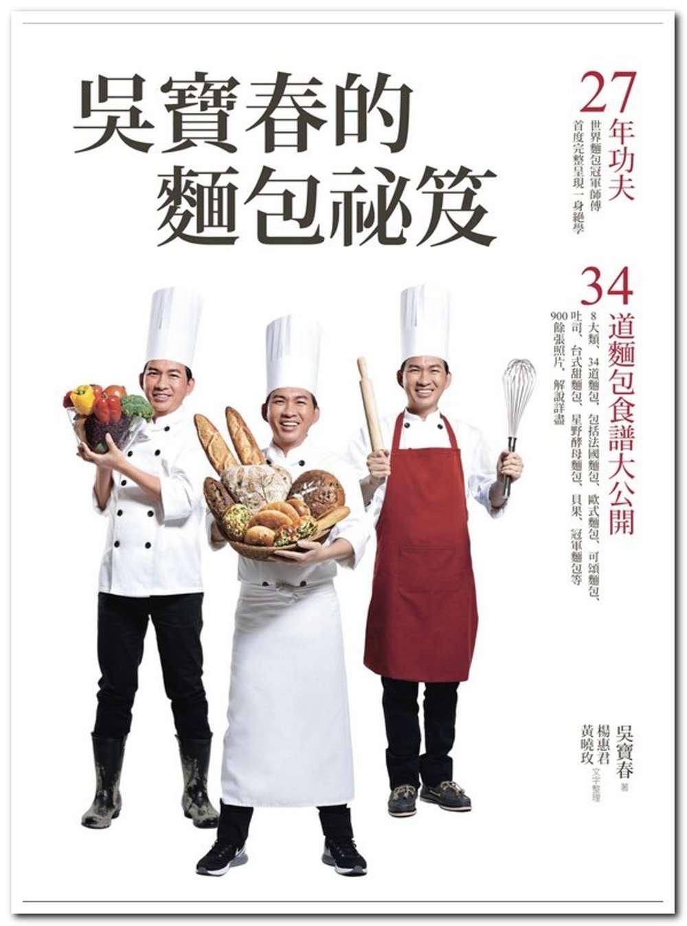 吳寶春的麵包祕笈:27年功夫‧34道麵包食譜大公開