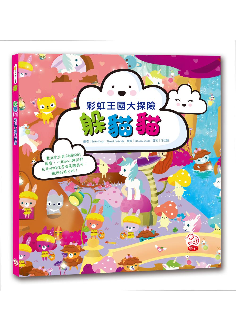 躲貓貓:彩虹王國大探險