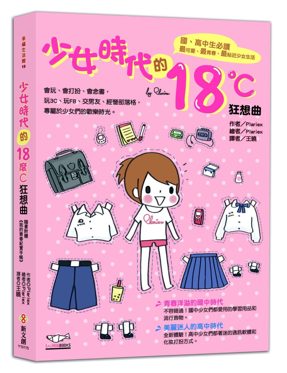 少女時代的18度C狂想曲:國、高中生必讀,最可愛、最青春、最貼近少女生活 (隨書附贈《我的青春紀實手帳》)