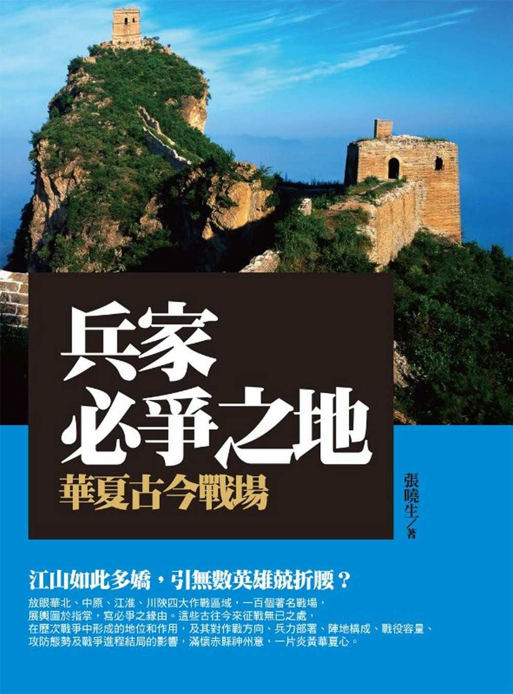 兵家必爭之地:華夏古今戰場