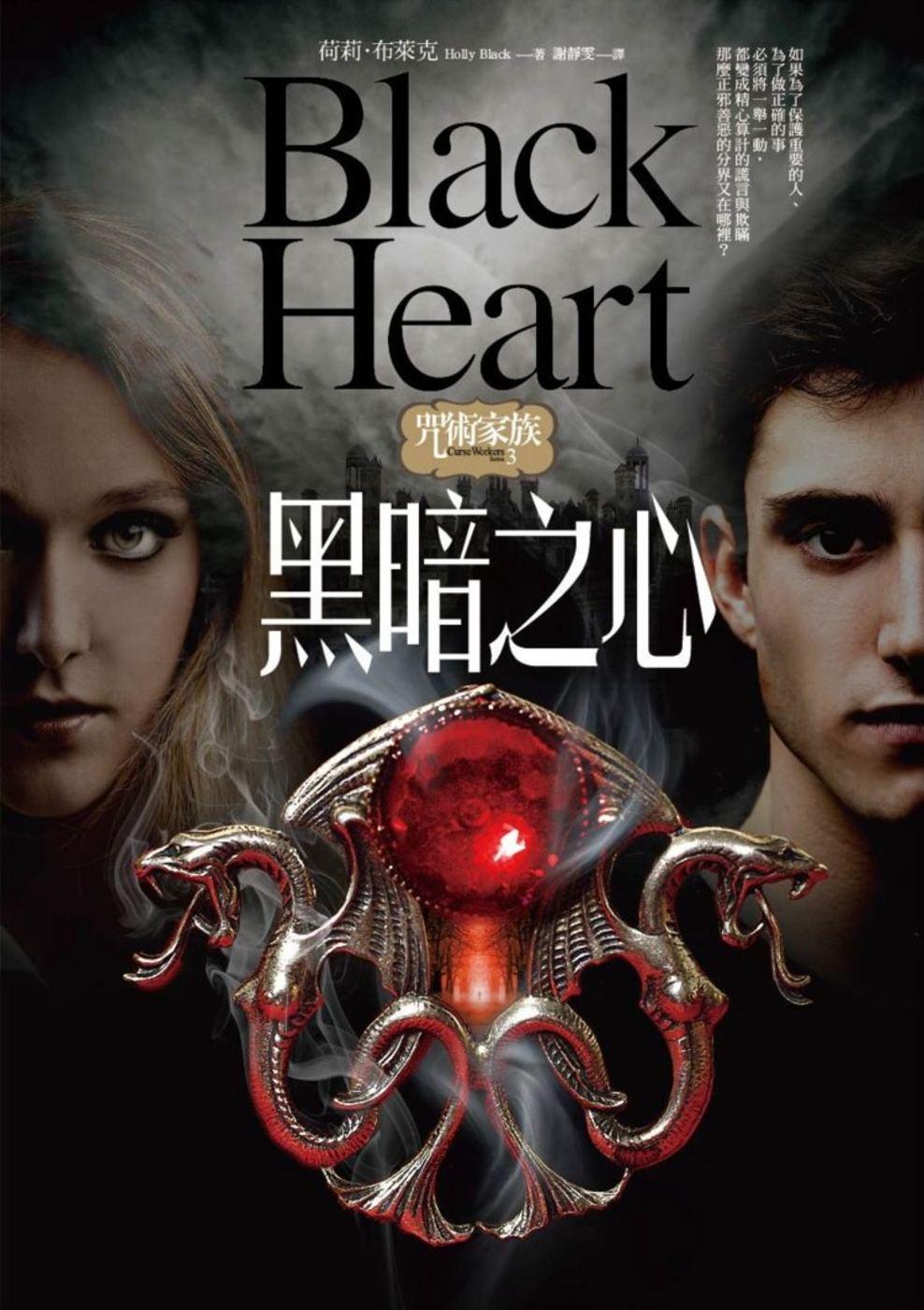 咒術家族完結篇:黑暗之心