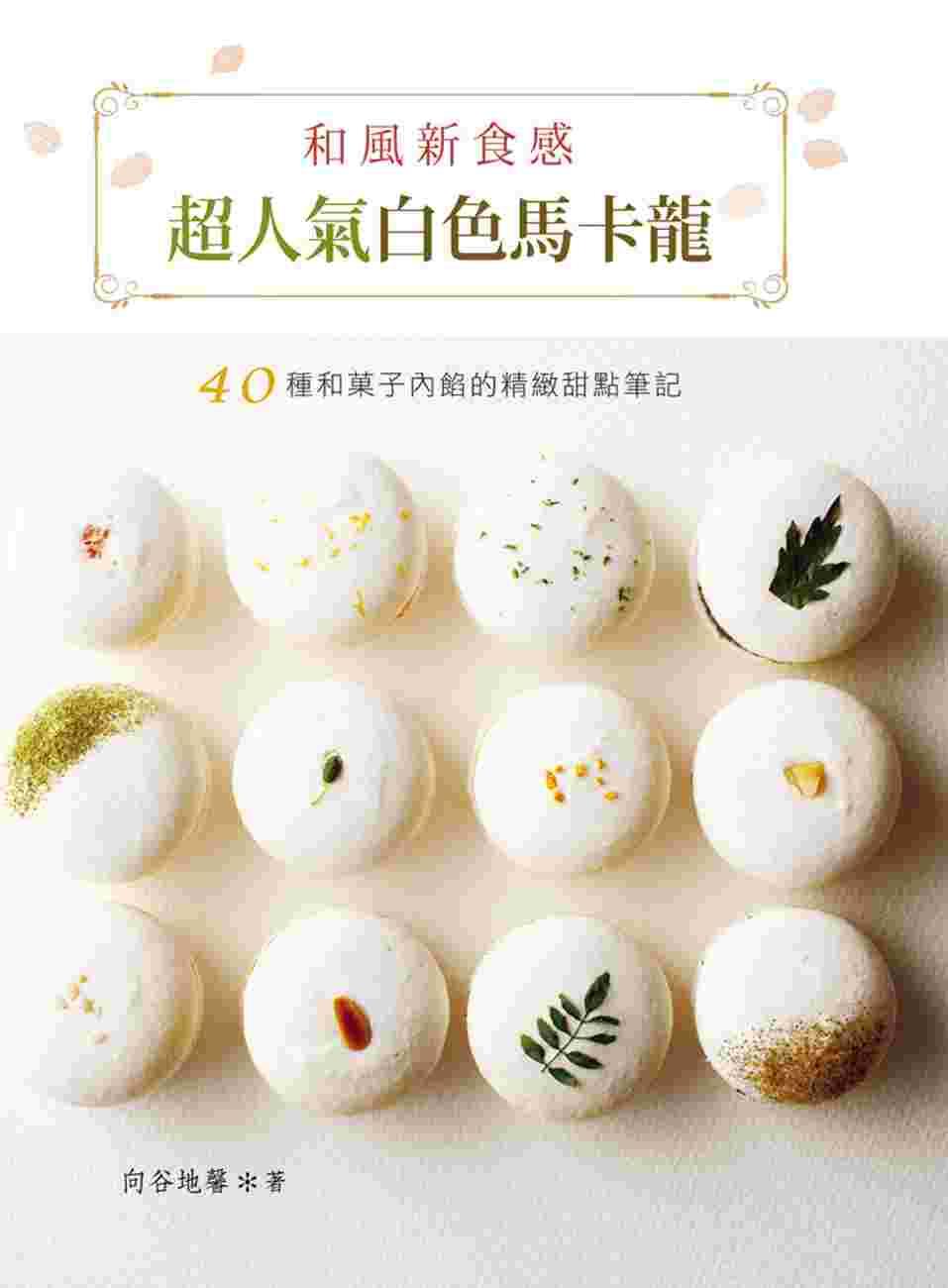 和風新食感‧超人氣白色馬卡龍:40種和?子內餡的精緻甜點筆記!