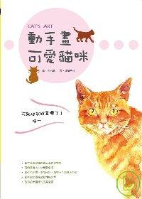 動手畫可愛貓咪