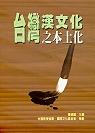台灣漢文化之本土化