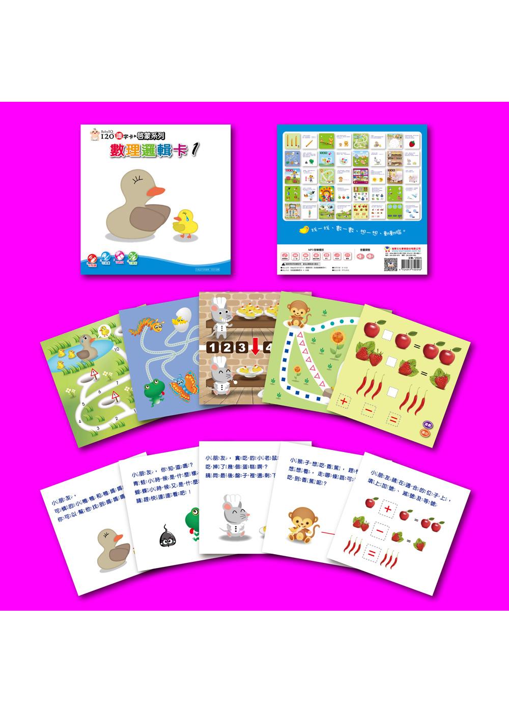 Baby IQ120識字卡-數理邏輯卡(1)