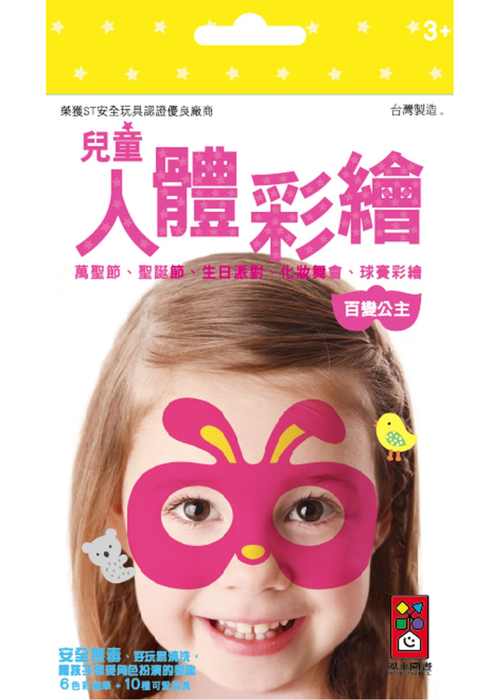 百變公主:兒童人體彩繪
