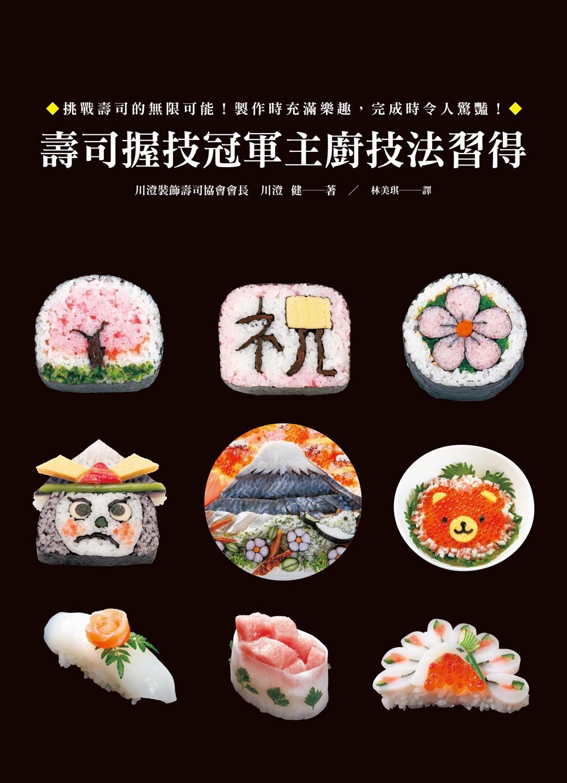 壽司握技冠軍主廚技法習得:職人親傳!大師級裝飾壽司技巧精解
