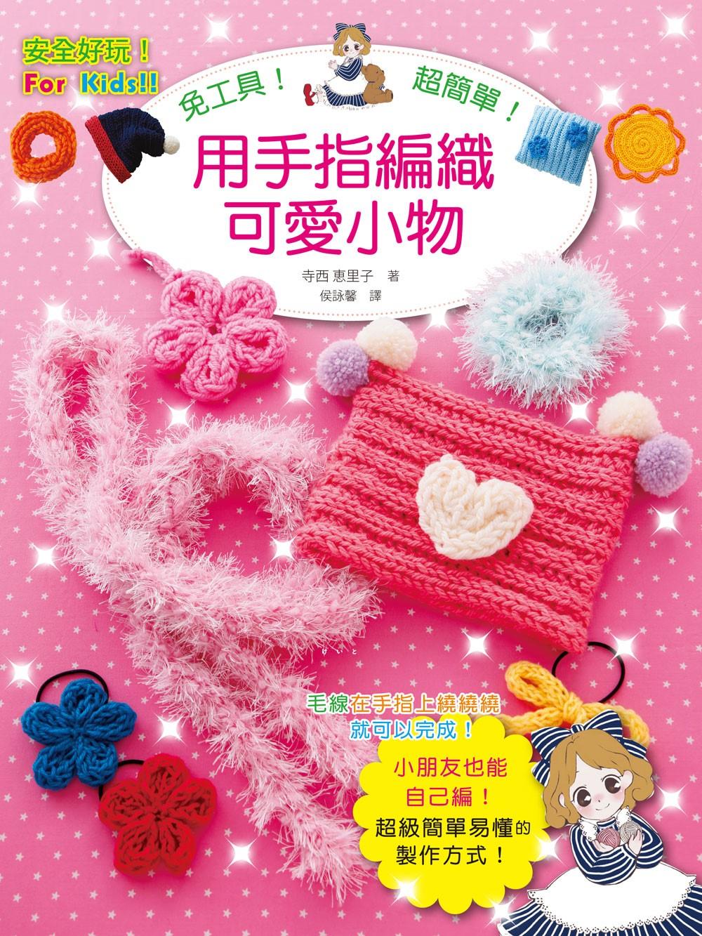 免工具!用手指編織可愛小物:安全好玩超簡單,小朋友也能自己編!