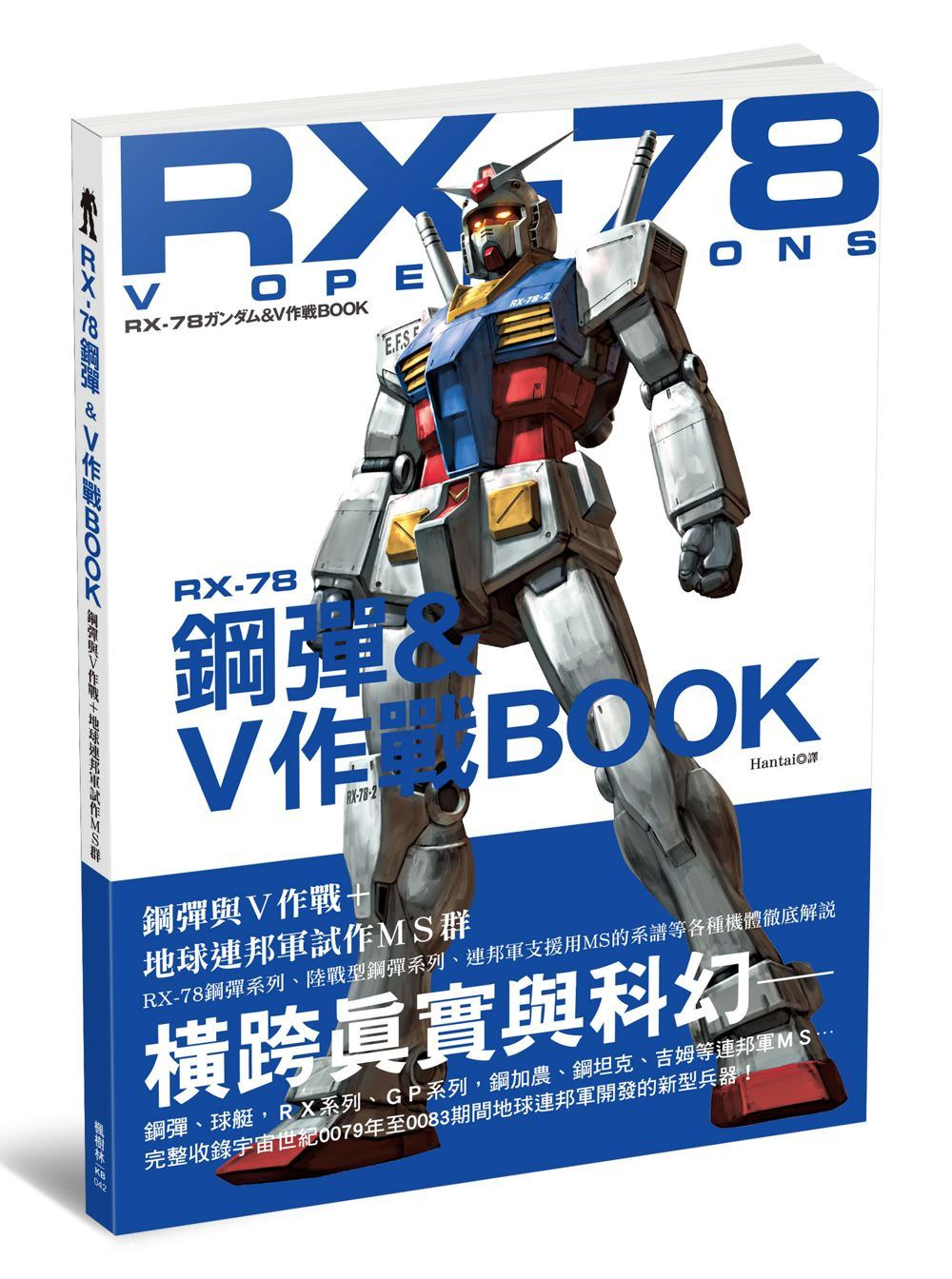 RX-78鋼彈&V作戰BOOK?????