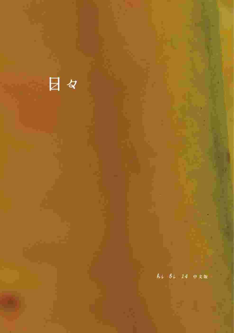 日日  (No.14)