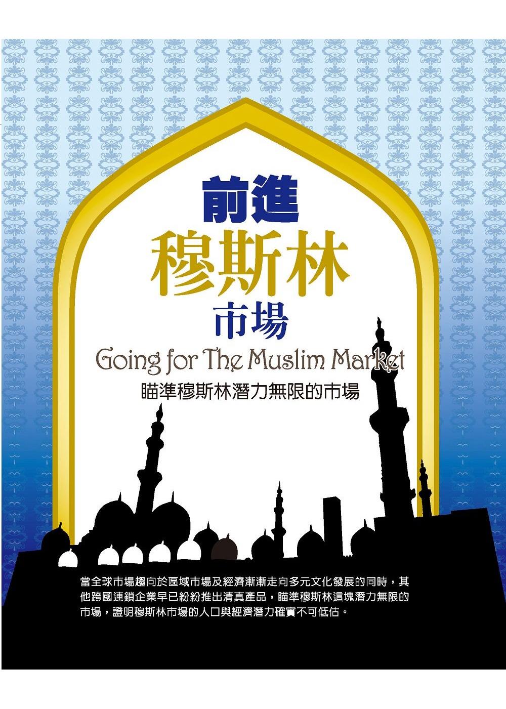 前進穆斯林市場
