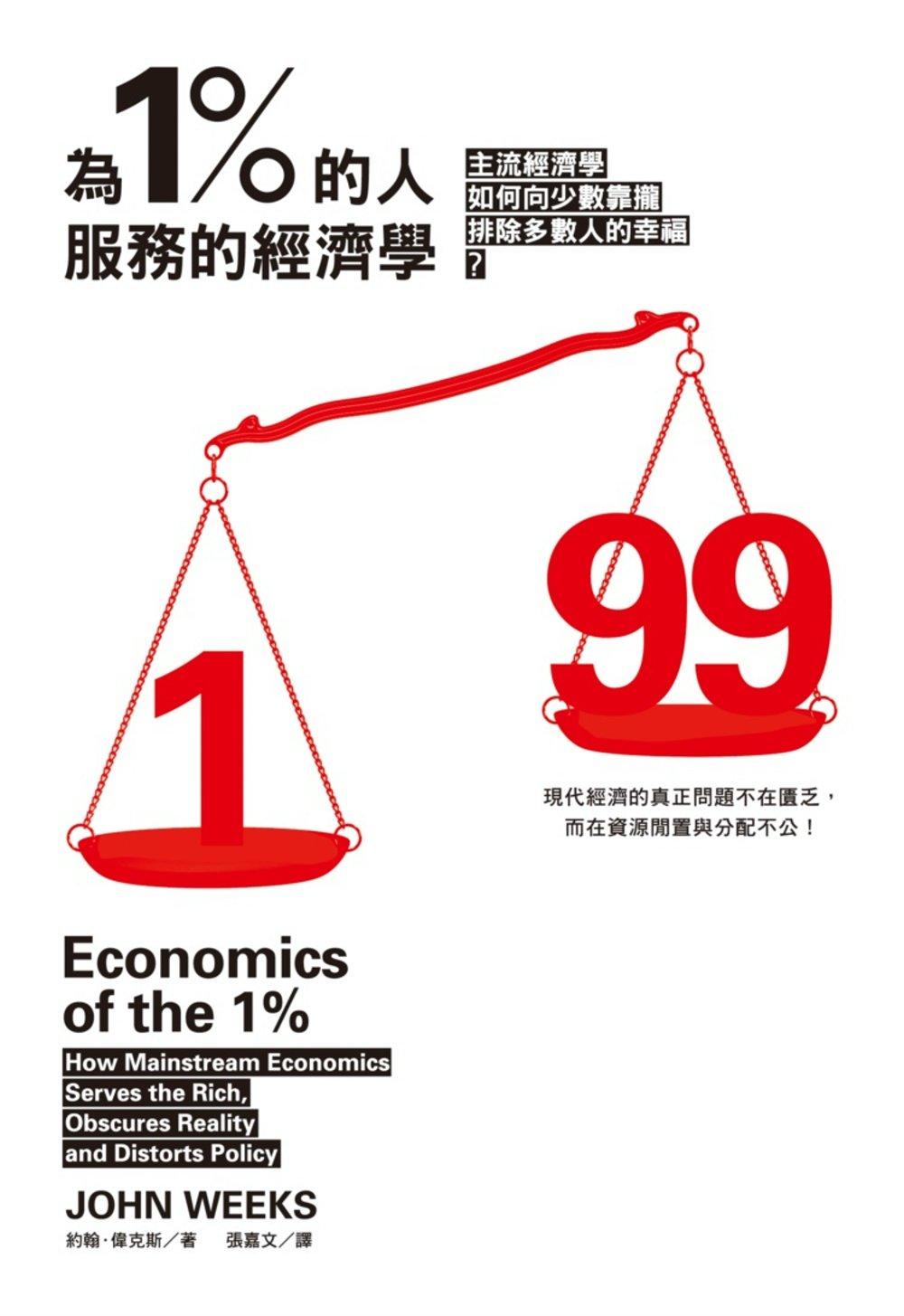 為 1% 的人服務的經濟學:主流經濟學如何向少數靠攏,排除多數人的幸福