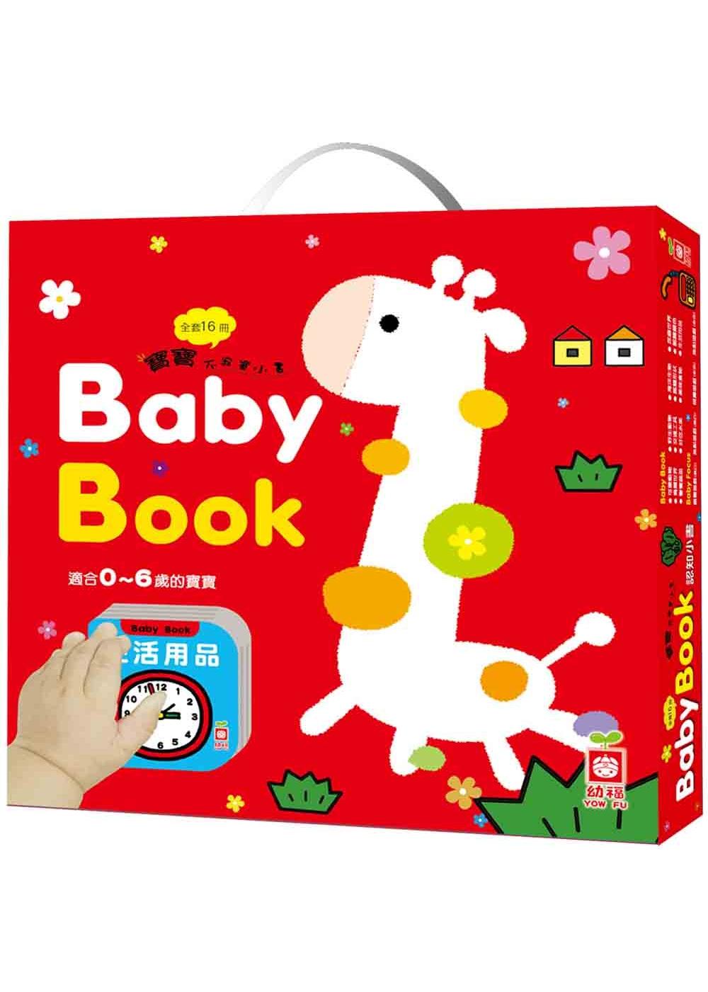 Baby Book寶寶不寂寞小書(全套16冊)