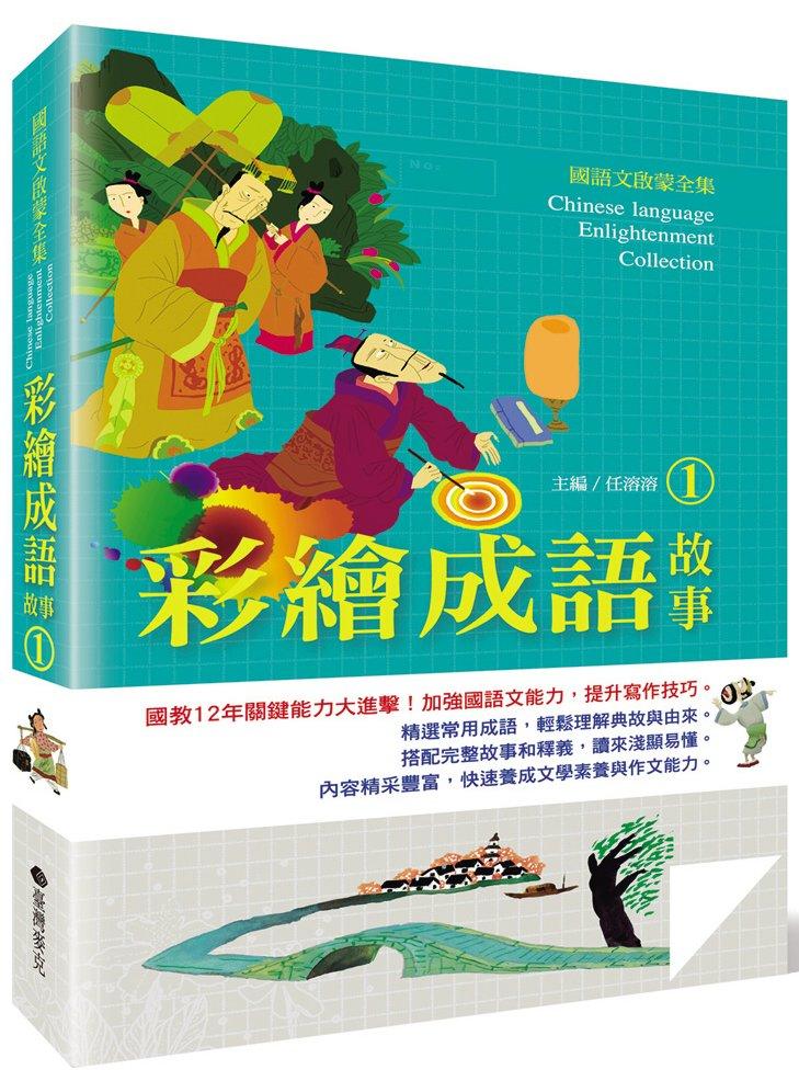 國語文啟蒙全集:彩繪成語故事(1)
