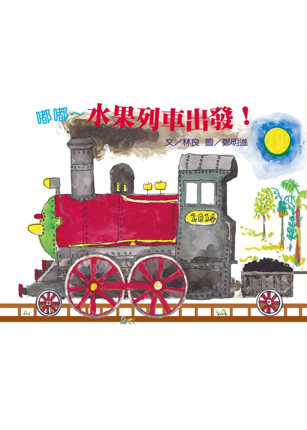 嘟嘟~水果列車出發!
