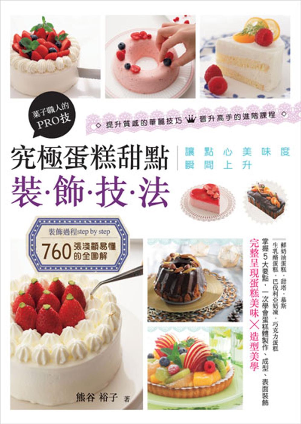 究極蛋糕甜點裝飾技法:?子職人的PRO技