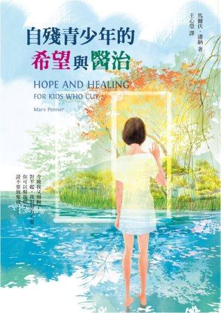 自殘青少年的希望與醫治