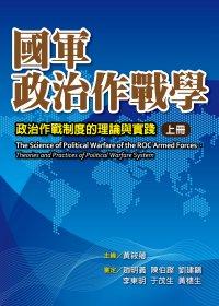 國軍政治作戰學:政治作戰制度的理論與實踐(上冊:精裝)
