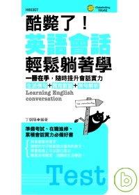 酷斃了!英語會話輕鬆躺著學
