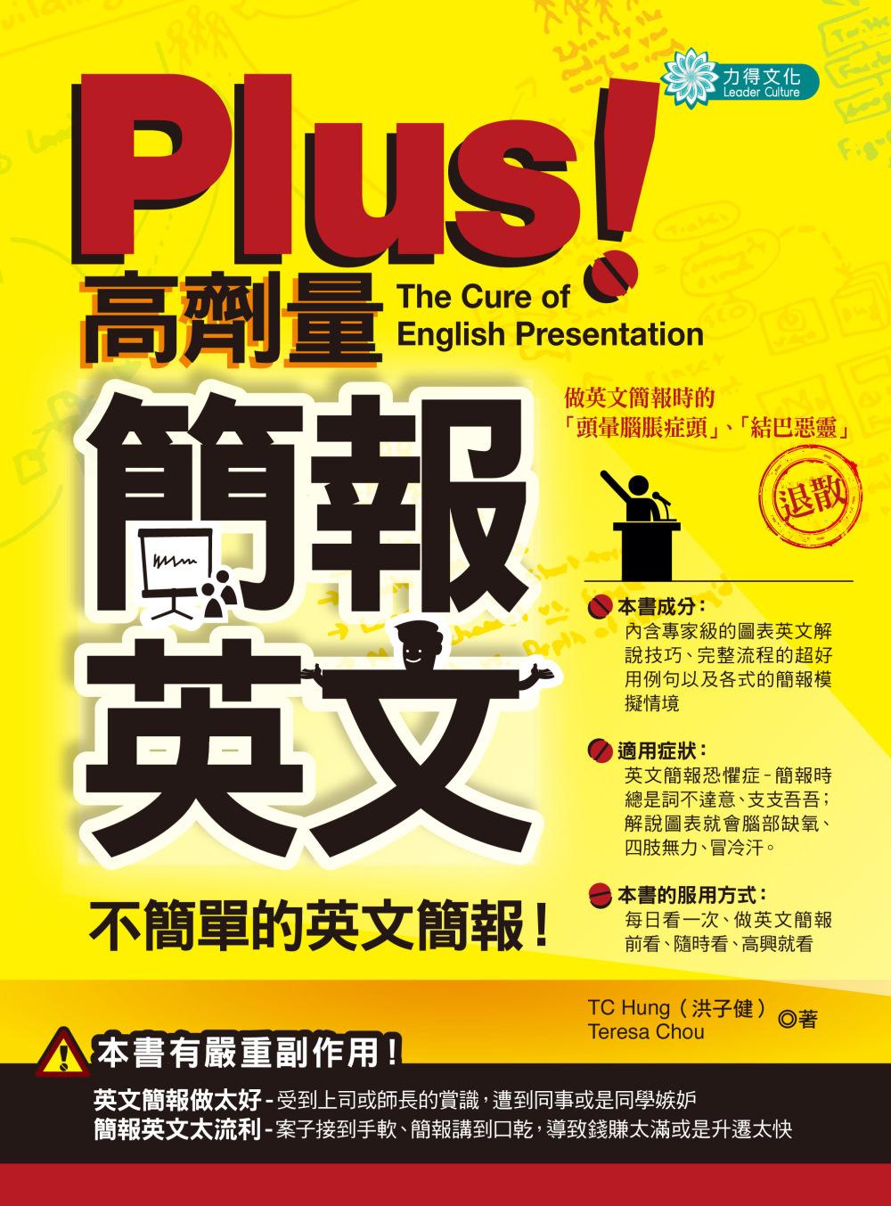 PLUS!高劑量簡報英文:不簡單的英文簡報