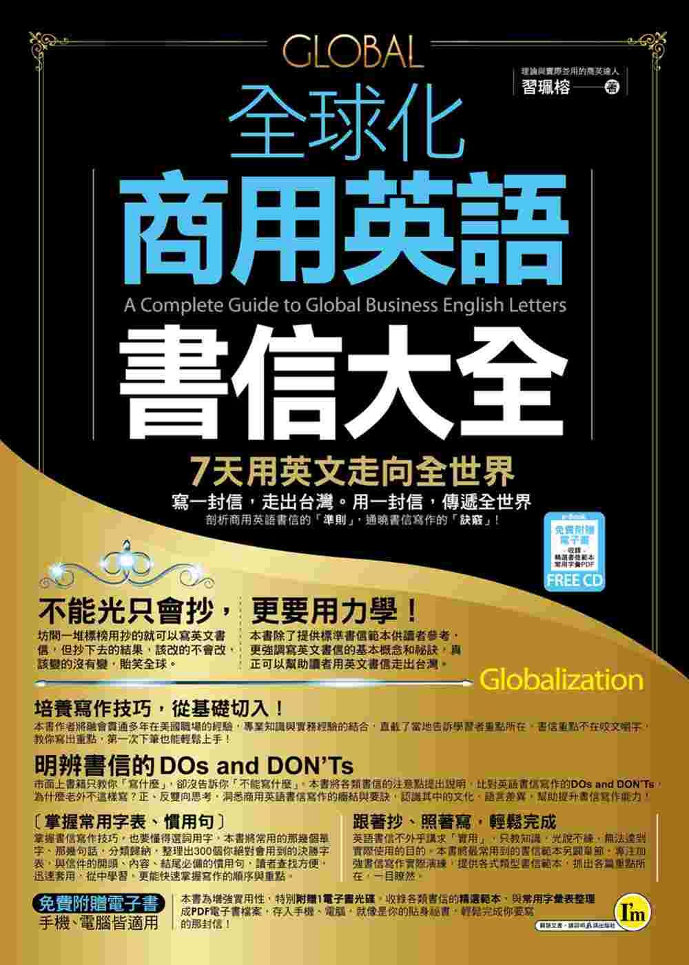 全球化商用英語書信大全 (附1書+電子書光碟)