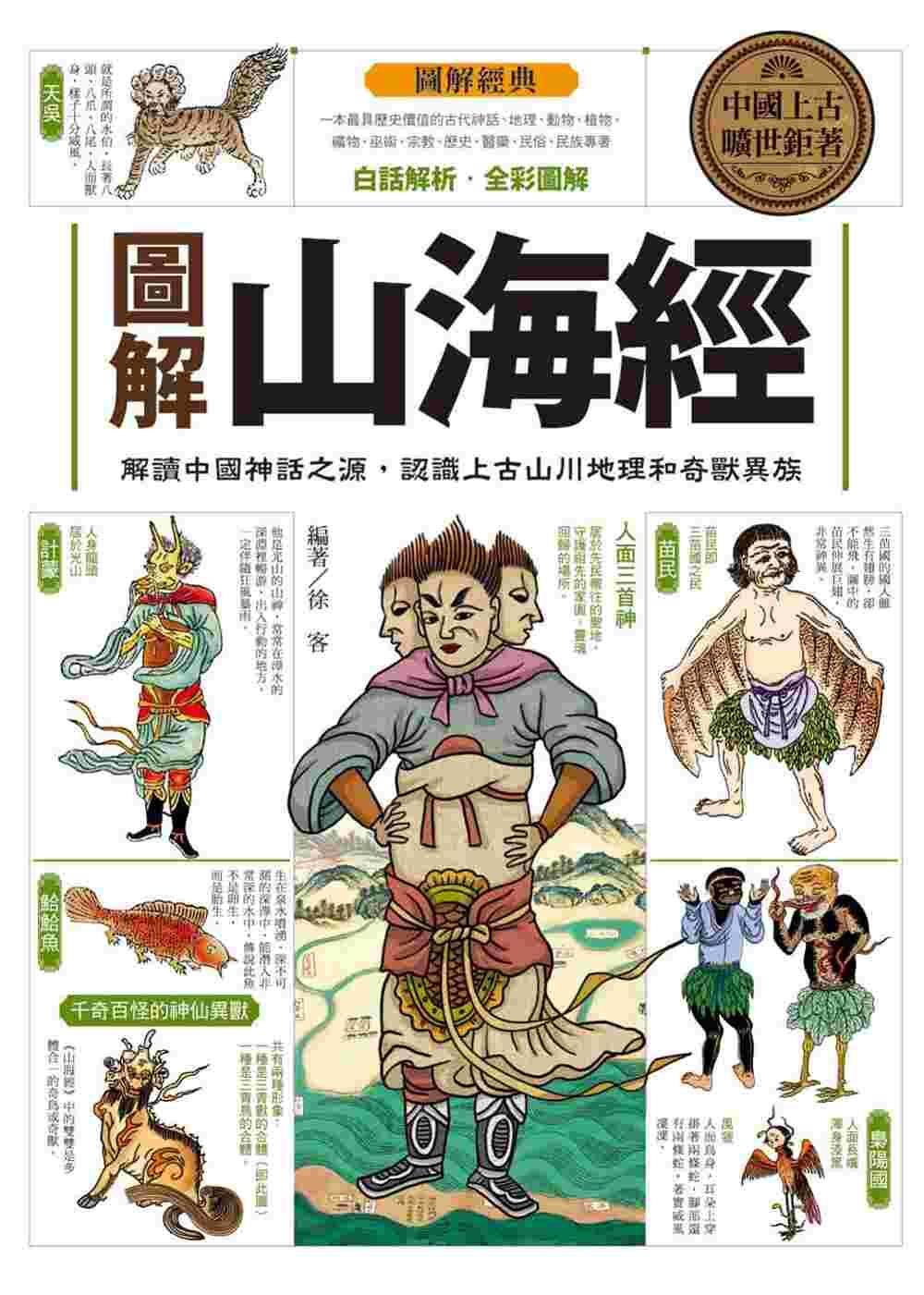 圖解山海經:解讀中國神話之源,認識上古山川地理和奇獸異族