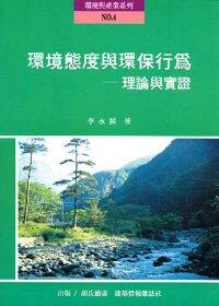 環境態度與環保行為:理論與實證