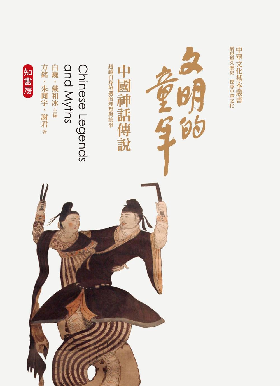 文明的童年:中國神話傳說