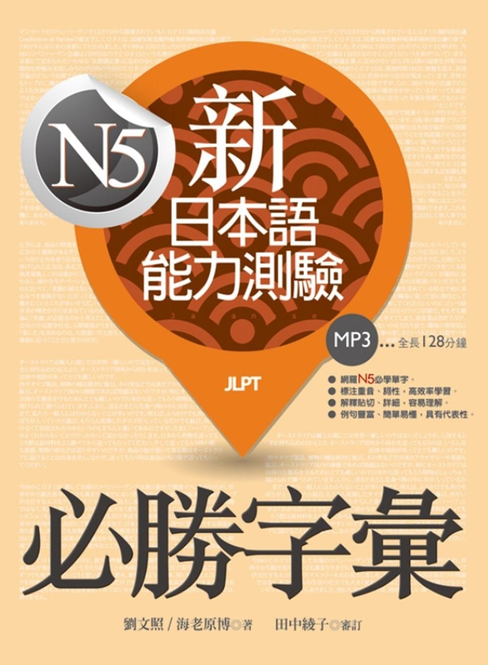 新日本語能力測驗N5必勝字彙(20K+1MP3)