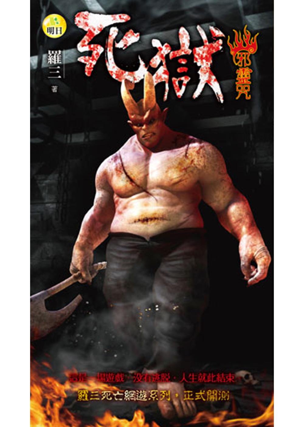 邪靈咒:死獄