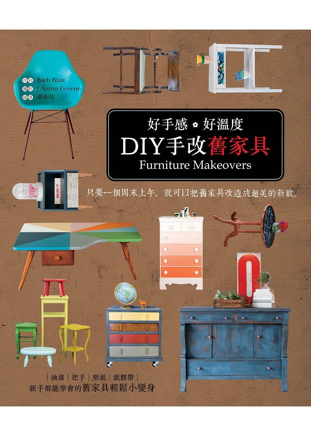 好手感。好溫度 DIY手改舊家具:只要一個周末上午,就可以把舊家具改造成超美的新歡