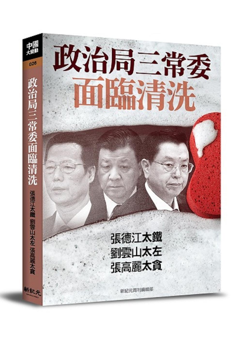 政治局三常委面臨清洗