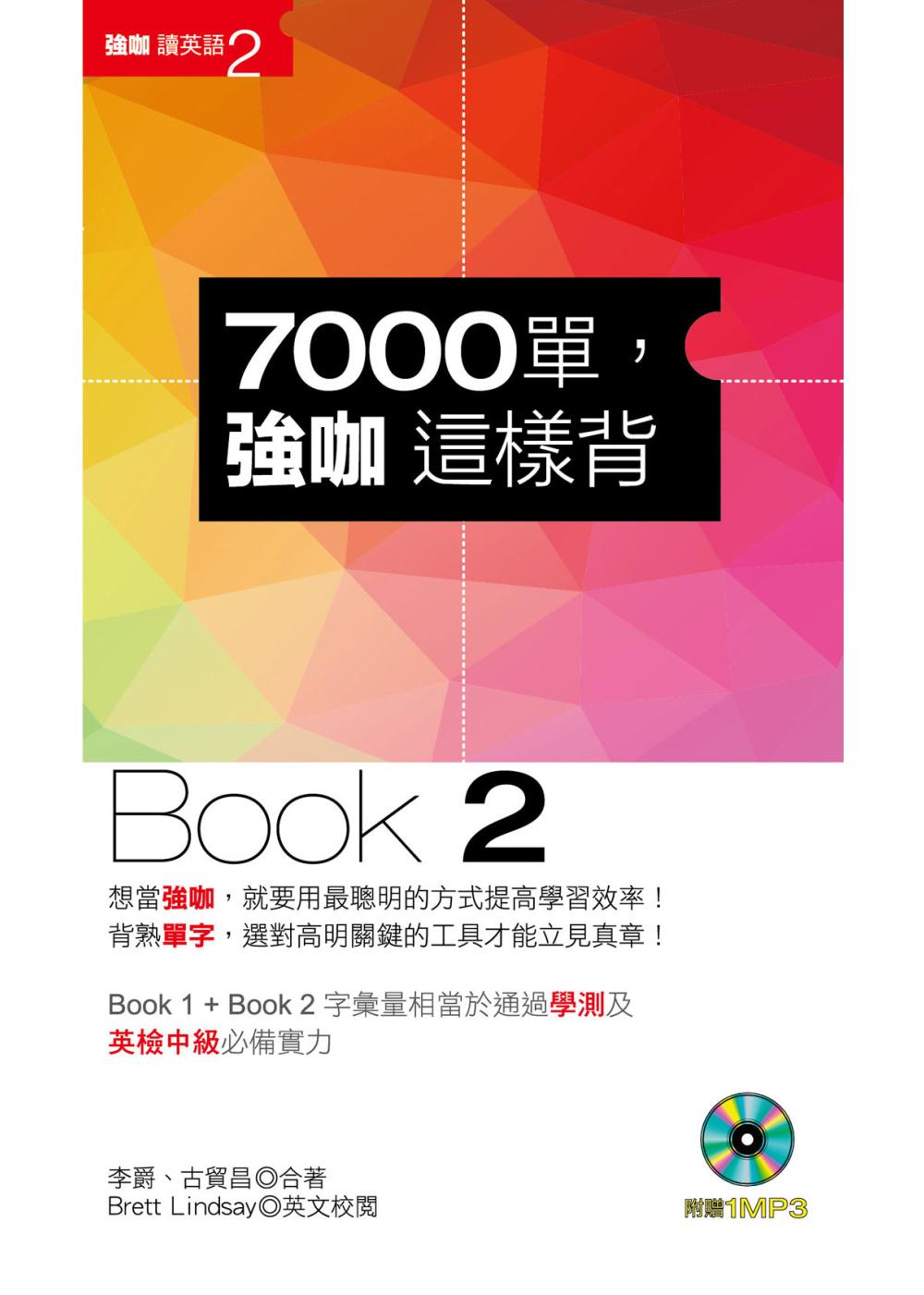 7000單,強咖這樣背(Book 2)(1MP3)