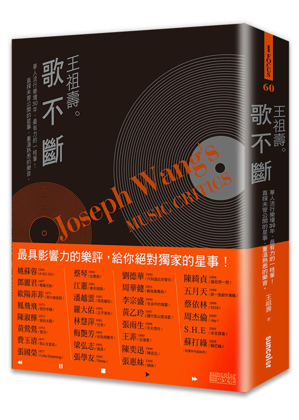 王祖壽。歌不斷:華人流行樂壇30年最有力的一枝筆!直探未曾公開的星事,重溫熟悉的樂音