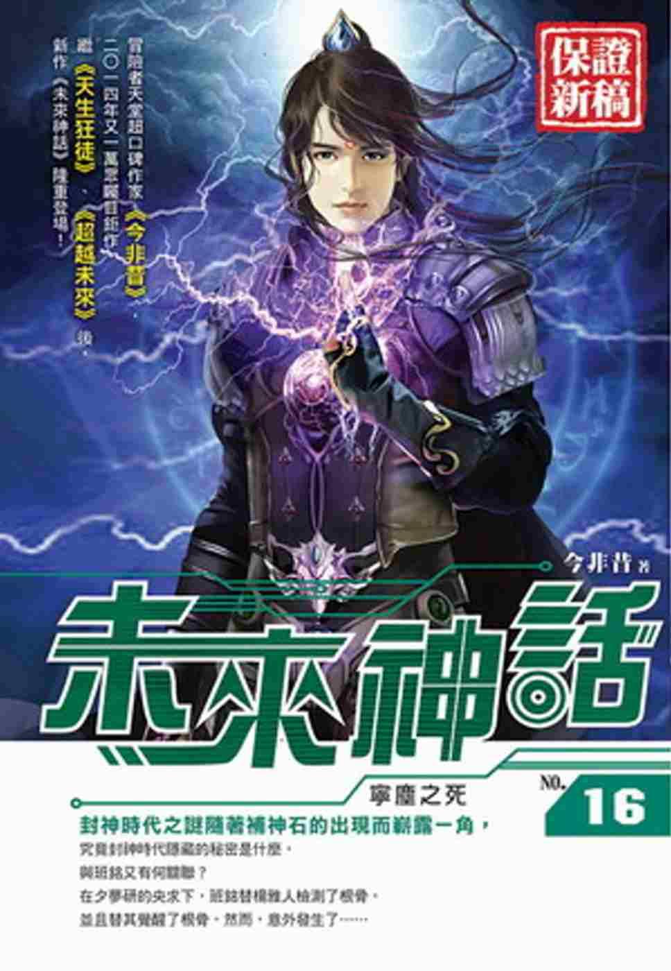 未來神話16