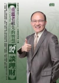 重溫老祖先的智慧:台灣諺語談理財(2片CD、無書)