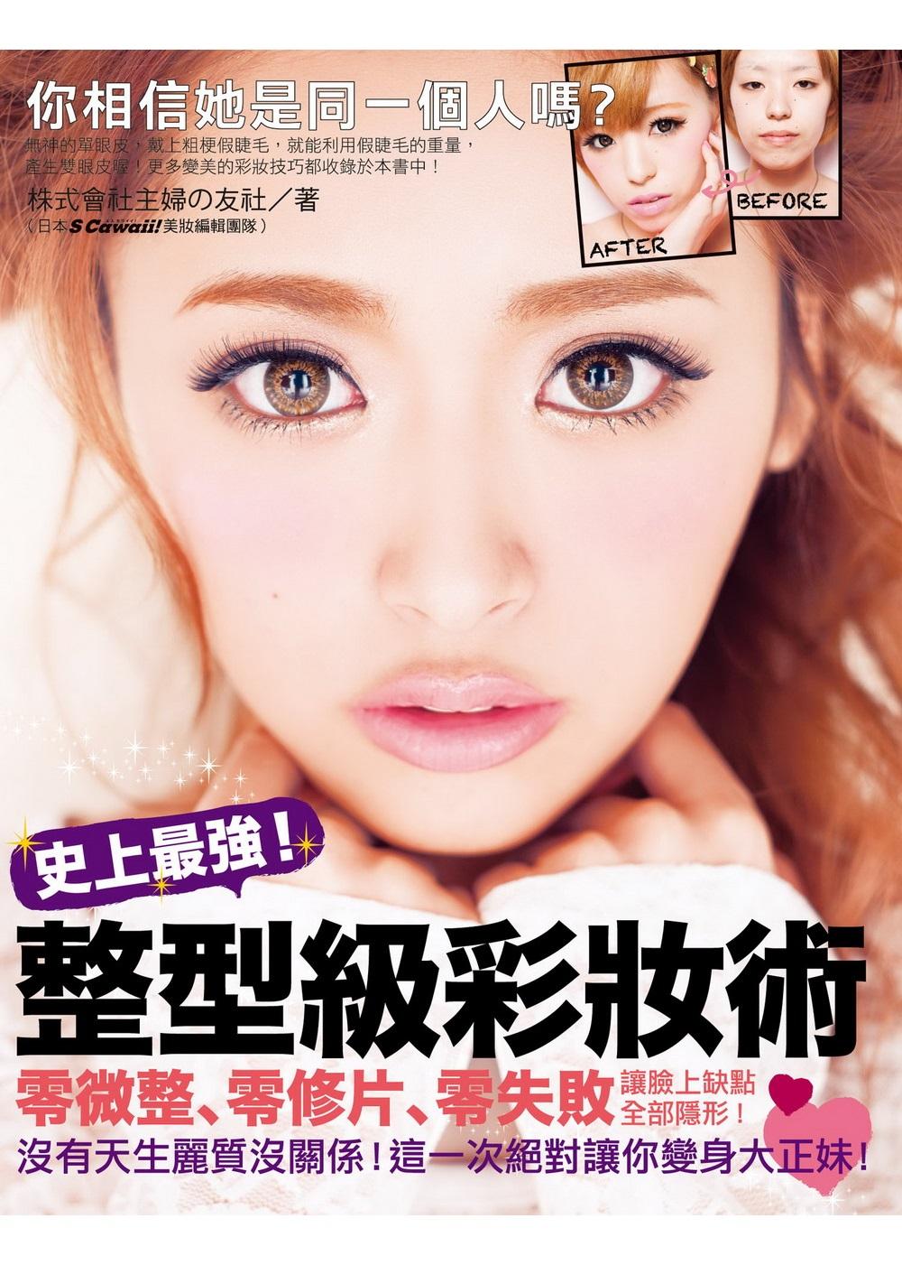 史上最強!整型級彩妝術:零微整、零修片、零失敗,讓臉上缺點全部隱形!