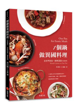一個鍋做異國料理:全世界美食一鍋煮透透(中英對照)