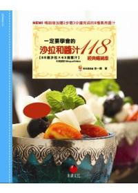一定要學會的沙拉和醬汁118:55道沙拉 ×63道醬汁(中英對照)