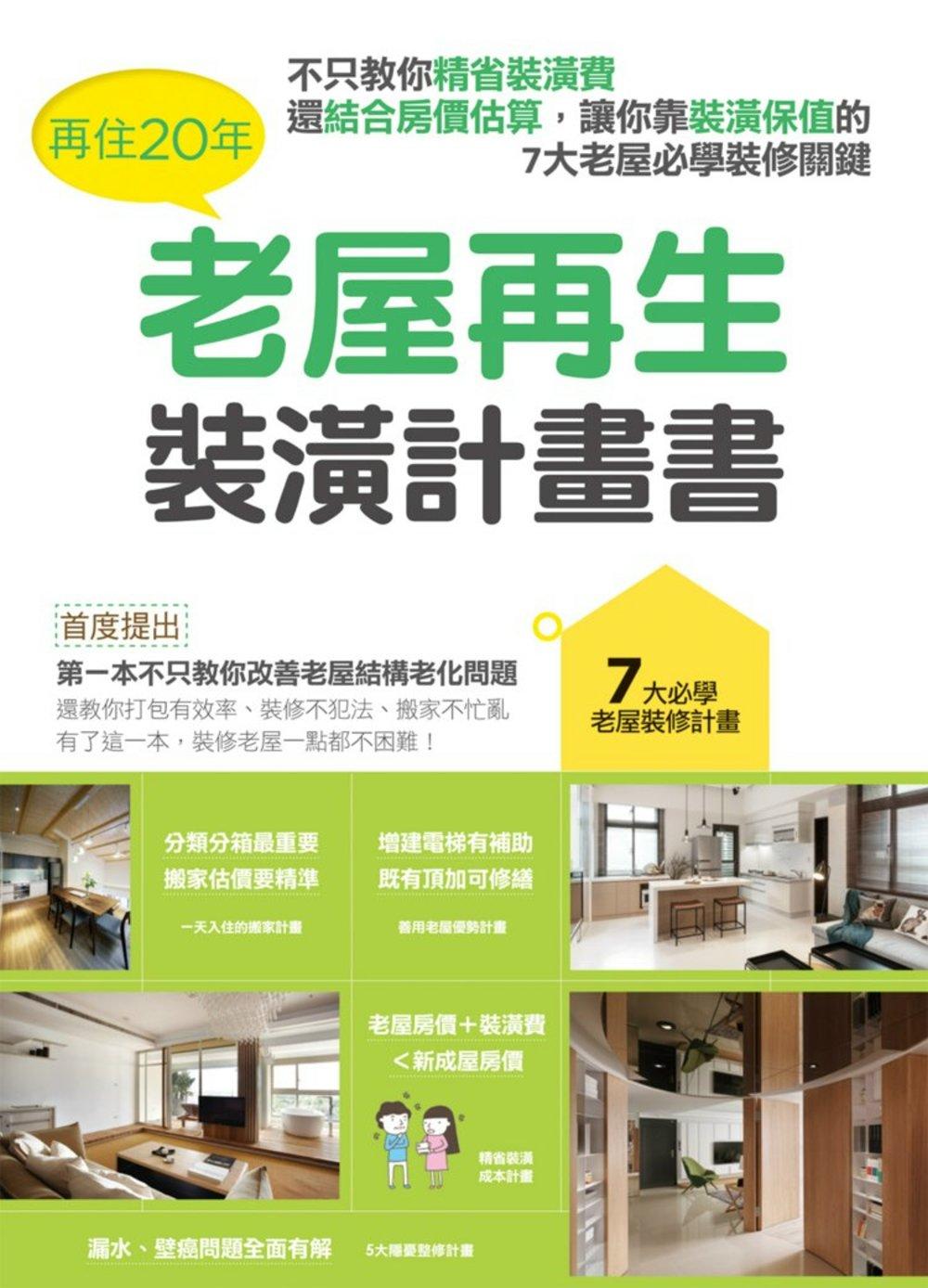 再住20年,老屋再生裝潢計畫書:不只教你精省裝潢費,還結合房價估算,讓你裝潢不賠本的7大老屋必學裝修關鍵